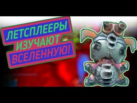 Spore. ВСЕЛЕННАЯ ДЛЯ ЛЕТСПЛЕЕРОВ! thumbnail