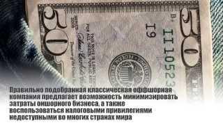 Купить оффшор Невис(, 2015-03-26T12:14:43.000Z)