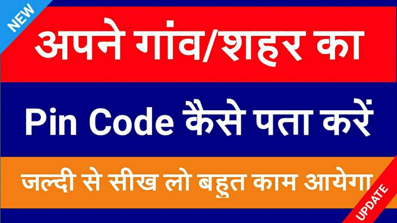 अपने गांव/शहर का Pin Code कैसे पता करें | Apne Gauon/Shahar ka Pin Code  Kaise Pta Kare
