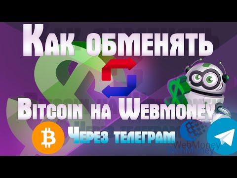 Удобный Обмен Биткоин (BTC) на Вебмани WMZ (Доллары) в Телеграм