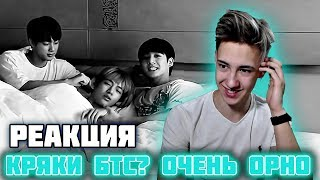 СМЕШНЫЕ МОМЕНТЫ С BTS | FUNNY MOMENTS WITH BTS l РЕАКЦИЯ БОДЬКА K-POP