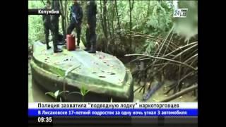 Колумбийская полиция уничтожила подводную лодку наркоторговцев(На юго-западе Колумбии полицейские обнаружили подводную лодку, которую использовали для скрытной транспор..., 2013-11-06T04:43:41.000Z)