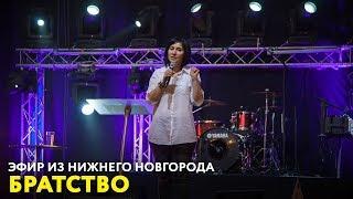 Братство. Эфир из Н.Новгорода от 02.09.2018