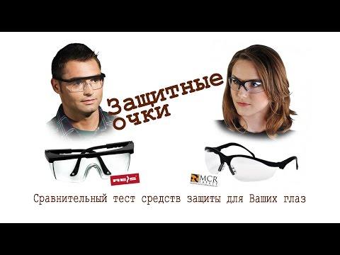Защитные очки. Сравнительный тест.