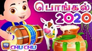 பொங்கலோ பொங்கல்  New Pongal 2020 Song For Kids  | Chuchu Tv தமிழ் Tamil Rhymes For Children