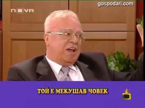 Професорът с голямата баданарка (02.09.10)