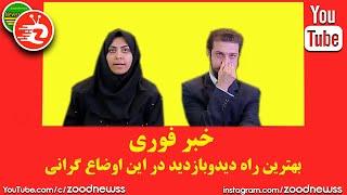 ویدئو کمدی زودنیوز - دید و بازدید عید