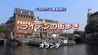 シーボルトの日本博物館などがあり、日本と歴史的なつながりのある街、...