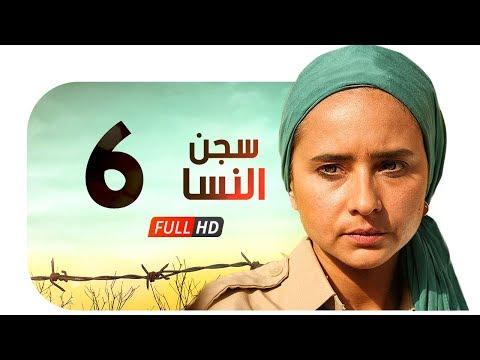مسلسل سجن النسا HD - الحلقة السادسة ( 6 ) - نيللي كريم / درة / روبي - Segn El nesa Series Ep06