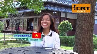2017文化大使