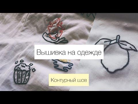 DIY Вышивка на одежде | Контурная вышивка