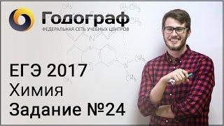 ЕГЭ по химии 2017. Задание №24.