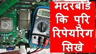 How to identify motherboard parts in Hindi | Complete working of motherboard parts |