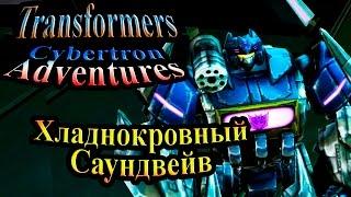Трансформеры Приключения на Кибертроне (Cybertron Adventures) - часть 11 - Хладнокровный Саундвейв