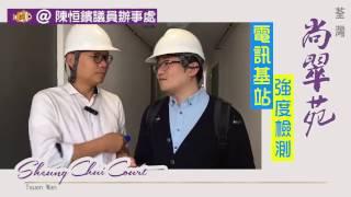 陳恒鑌:尚翠苑電訊基站強度檢測