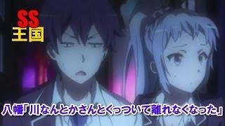 俺ガイルSS 八幡「川なんとかさんとくっついて離れなくなった」 thumbnail