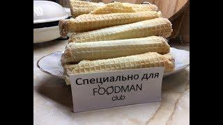Хрустящие вафли с начинкой из крема: рецепт от Foodman.club