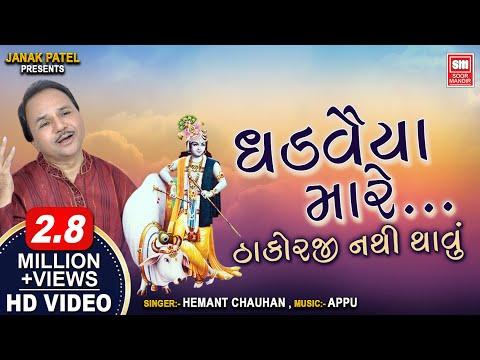 Ghadvaiya Mare Thakorji Nathi Thavu : Hemant Chauhan || Prachin Gujarati Bhajan : Soormandir