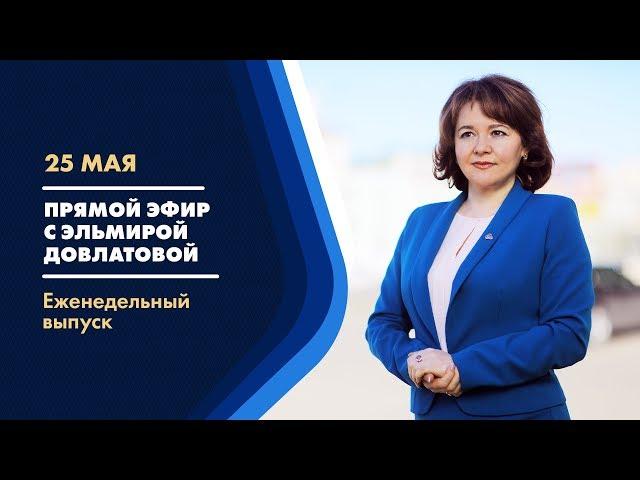 Прямой эфир с Эльмирой Довлатовой [25.05.2020]