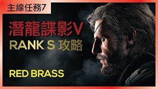 【潛龍諜影 5:幻痛】RANK S攻略 - 主線任務7 | Metal Gear Solid V RANK S - Red Brass