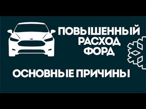 Форд фиеста 1 6 расход бензина