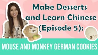 Make Desserts and Learn the Chinese Zodiac (Episode 5): Mouse and Monkey German Cookies