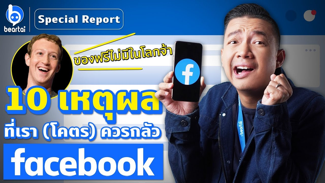 10 เหตุผลที่เรา (โคตร) ควรกลัว Facebook!