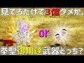 【白猫】これが6万円の力だ!!【Ockto Channel】