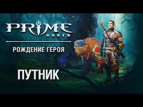 видео: Герой prime world — Путник. Честь. Доблесть. Прайм.