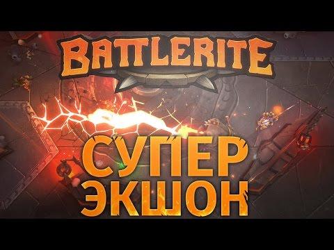 видео: battlerite - СУПЕР ЭКШОН 3 на 3 (СВЯЗКА БОГОВ!)