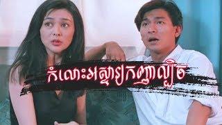រឿង កំលោះអស្ចារ្យ កញ្ញាល្បិច, លីតៅហួរ The String Chinese movie speak khmer