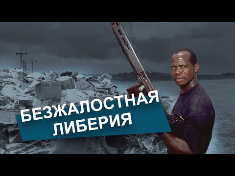 ЛИБЕРИЯ: как гибнут
