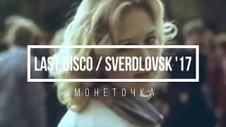 Outdoor Last Disco - Sverdlovsk '17
