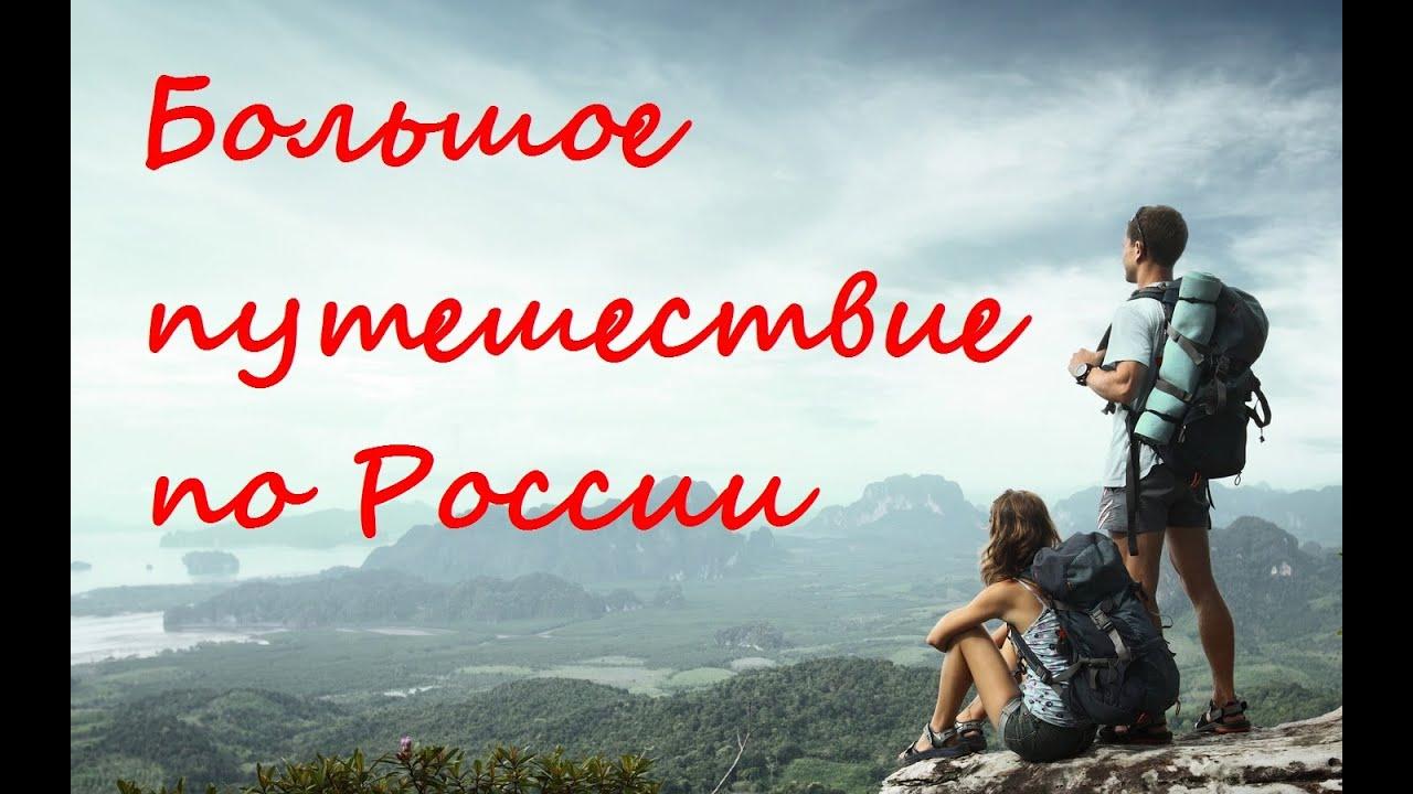 Путешествие по уникальным местам России.