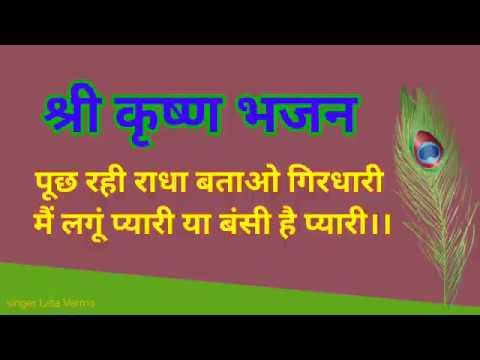 पूछ रही राधा बताओ गिरधारी puch rahi radha batao giridhari lyrics
