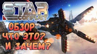 Star Conflict — Стоит ли играть в 2019? 🤔 Обзор Стар конфликт, отзывы, требования 🚨