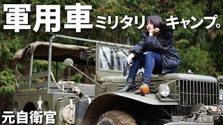 【キャンプ女子】ガチ軍用車でミリタリーキャンプ【野営】Military vehicle camp!