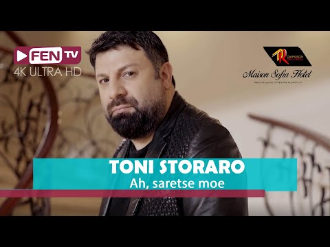 TONI STORARO - Ah, sartse moe / ТОНИ СТОРАРО - Ах, сърце мое