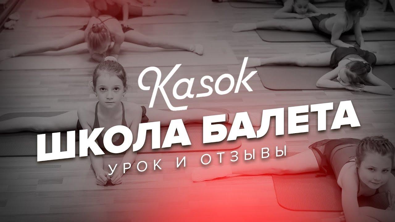 """Принципы школы балета Kasok и отзывы. Школа балета для детей """"Kasok"""" в СПб"""