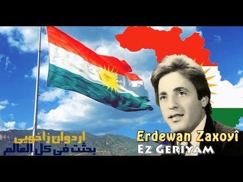 Erdewan Zaxoyi - Ez Geriyam (English عربي Kurdi)