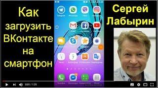 Как установить ВКонтакте на смартфон или планшет Android