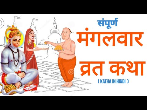 Mangalvar Vrat Katha | मंगलवार व्रत कथा | Tuesday Fast | Bhakti Bhajan Kirtan