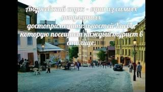 Достопримечательности Киева(Это видео создано в редакторе слайд-шоу YouTube: http://www.youtube.com/upload., 2016-08-05T20:38:00.000Z)