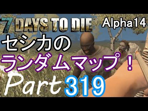 【7Days to Die α14】ランダムマップ #319 フェラル直前、間に合うか?【セシカの実況プレイ】