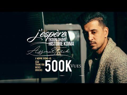 Assmar tarik - j'espère tkouni ghaya & Histoire Kdima | Cover | ( Prod MEED ) طارق أسمر