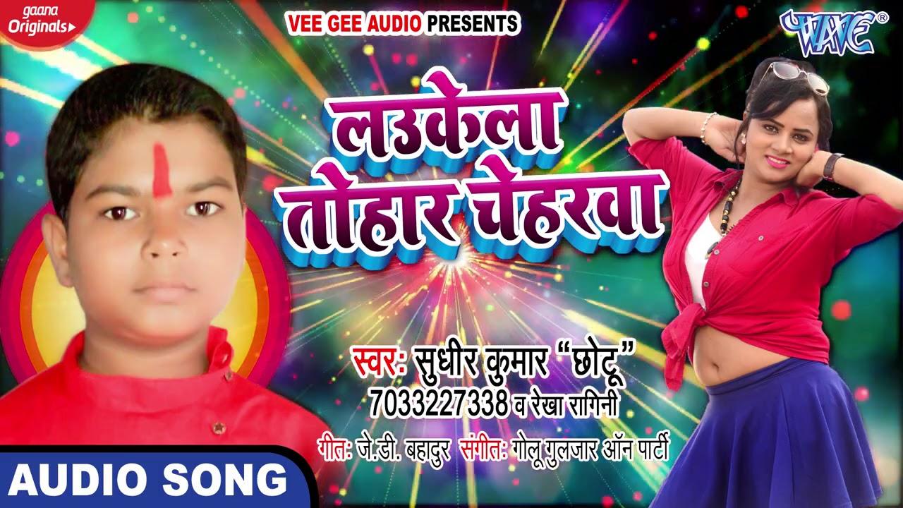 12 शाल के बच्चे ने किया बवाल |#Sudhir Kumar Chhotu,Rekha Ragini |  लउकेला तोहरे चेहरवा 2020 New Song