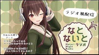 【フリートークラジオ形式!!】八重沢なとりの活動報告しNight #11【まったり雑談】