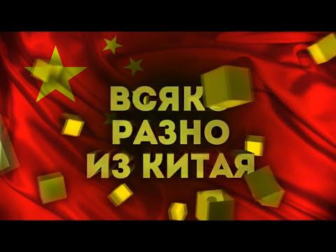 Картинки по запросу Китай обманывает Россию - фото