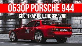 Тюнинг Porsche 944, который растянулся на 8 лет!!  Порше по цене жиги