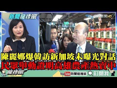 【精彩】陳麗娜爆韓訪新加坡未曝光對話 當地民眾「這舉動」證明高雄農產品熱賣中!